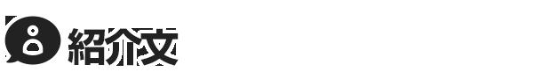 立川手コキ&オナクラ 世界のあんぷり亭オナクラ&手コキ風俗 紹介文