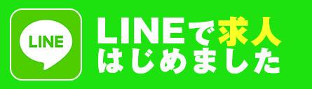 立川オナクラ&手コキ求人